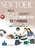 (二手書)朗文新多益教戰手冊:聽力測驗篇