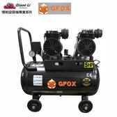 【台北益昌】加贈風管+噴槍 風霸 快速型 GFOX 無油式 雙缸 5HP 50L 110V/60Hz 空壓機(尊爵黑色款)