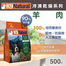 【毛麻吉寵物舖】紐西蘭 K9 Natural 冷凍乾燥狗狗鮮肉生食餐 90% 羊肉 500G 狗主食/飼料