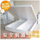 床組【YUDA】限時特賣【安全裝置+專利波麗漆】 純白色5尺雙人 掀床組 (床頭箱+掀床+床頭櫃)3件組