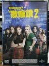 挖寶二手片-C10-064-正版DVD-電影【歌喉讚2】-安娜坎卓克 布莉特妮史諾 瑞貝爾威爾森(直購價)