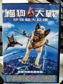 影音專賣店-Y30-061-正版DVD-電影【貓狗大戰 珍珠貓大反撲】-國英語發音