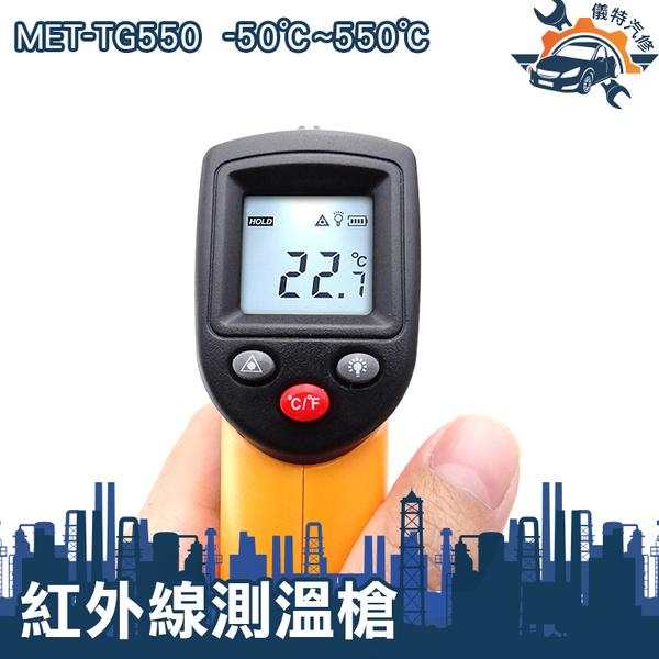 《儀特汽修》電子溫度計-50℃~550℃/紅外線測溫槍 溫度槍 測溫槍 測溫儀 油溫水溫冷氣 MET-TG550