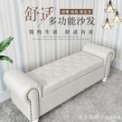 歐式臥室皮沙發凳床尾收納凳換鞋凳實木簡約現代長方形客廳儲物凳NMS【美眉新品】