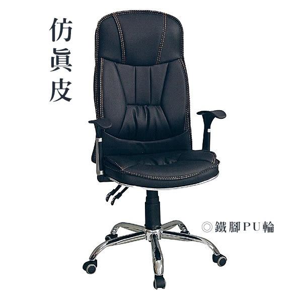 【水晶晶家具/傢俱首選】伊方黑皮後背可鎖定仿皮氣壓辦公椅 CX8697-8