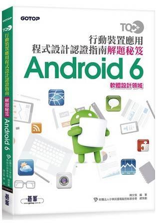 TQC  行動裝置應用程式設計認證指南解題秘笈 Android 6