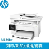 HP LaserJet Pro M130FW 雷射傳真多功能事務機【登錄送7-11禮券$300】