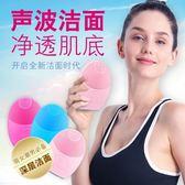 潔面儀 震動充電式硅膠潔面儀家用電動美容儀洗臉儀神器毛孔清潔器 免運