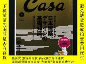 二手書博民逛書店「罕見」CASA BRUTUS No. 78 2006 September 日本建築とデザインの基礎知識【日本建築