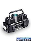 充氣泵 雷傲12V車載充氣泵雙缸高壓便攜式小轎車輪胎汽車用打氣泵筒電動 城市科技