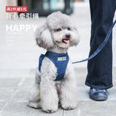 狗狗用品背心式牽引繩狗繩子泰迪狗鍊子寵物中型小型犬遛狗繩貓繩