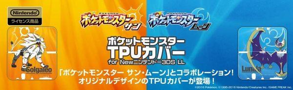 HORI-3DSLL精靈寶可夢 太陽 TPU主機保護殼 新品 PLAY-小無電玩