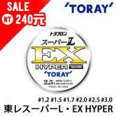 漁拓釣具 TORAY スーパーL‧EX HYPER #1.2 #1.5 #1.7 #2.0 #2.5 #3.0 (碳纖子線)