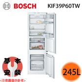 【Bosch 博世】245L  嵌入式上冷藏下冷凍冰箱 KIF39P60TW 基本安裝免運費