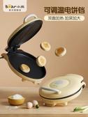 小熊電餅鐺家用雙面加熱加深加大煎餅鍋薄餅機迷你小型烙餅鍋神器 台北日光