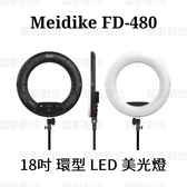 Meidike FD-480 18吋 環形LED美光燈 可調色溫 480顆LED 96W 公司貨 攝影燈 環型燈(腳架需另購)