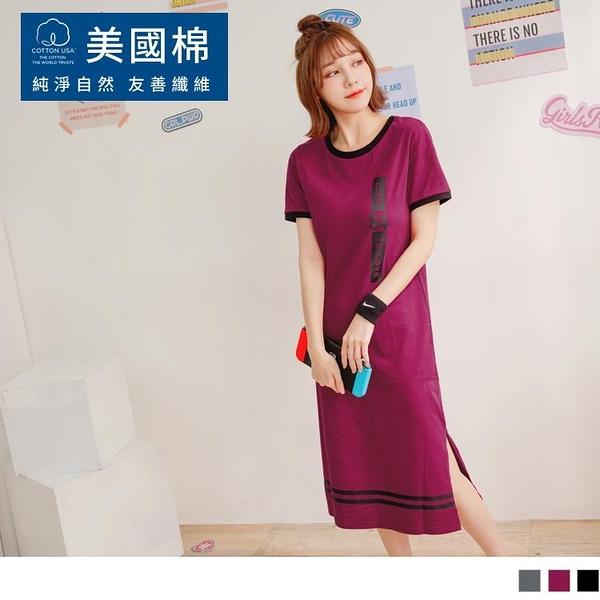 《KG1089-》美國棉。配色滾邊膠印長版洋裝 OB嚴選