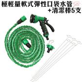 金德恩 台灣製 伸縮式專利 極輕量軟式彈性口袋水管+水管鋸齒清潔棒5支組