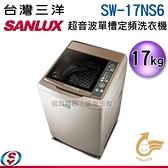 【信源電器】17公斤【SANLUX 台灣三洋 超音波單槽定頻洗衣機】SW-17NS6 / SW17NS6