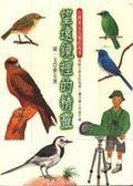 (二手書)望遠鏡裡的精靈——台灣常見鳥類的故事
