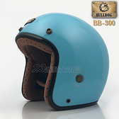 【M2R BB-300 亮藍 超質感 Bulldog 安全帽 復古帽】可搭風鏡、可自取、小帽款