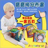 布書嬰兒床床圍益智認知 撕不破猴子學習書-JoyBaby