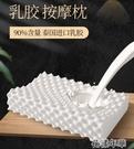 枕頭北極絨泰國乳膠單雙人學生護頸椎枕成人家用記憶枕芯一對拍二 快速出貨YJT