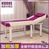 美容床 美容床美容院專用按摩床推拿床家用折疊床美睫紋繡床T 4色