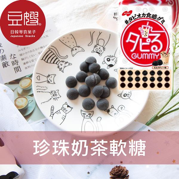 【豆嫂】日本零食 NOBEL 諾貝爾 珍珠奶茶QQ軟糖(70g)