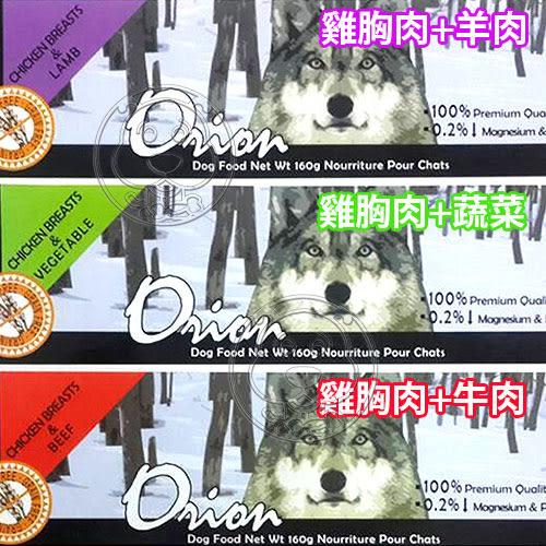 【培菓平價寵物網】   獵戶座Orion》無穀料理犬罐系列多種口味-160g