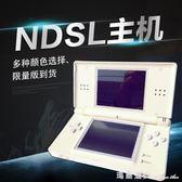 NDSL游戲機ndsi原3DS掌上nds遊戲switch主機GBA懷舊PSP3000PSV 瑪麗蓮安