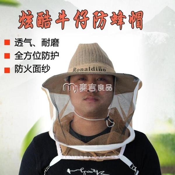 防蜂帽牛仔帽養蜂帽蜜蜂帽防蜂服蜂衣防火面網罩麥吉良品