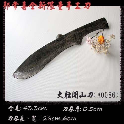 郭常喜與興達刀具--郭常喜限量手工刀品 大肚開山刀 (A0086)