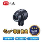 PX大通高畫質機車記錄器後鏡配件包 BR3+