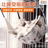 貓咪吊床籠子用懸掛式秋千掛窩保暖掛床貓窩四季兩面用貓墊子 全館免運