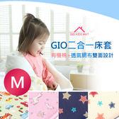 【韓國GIO Pillow】二合一床套 - 有機棉透氣排汗布雙面設計(不含內墊)【M號 60x120cm】