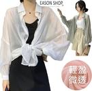 EASON SHOP(GW6348)紗網純色小透視薄前排釦雪紡開衫長袖襯衫外套罩衫女上衣服落肩寬鬆防曬衫空調衫