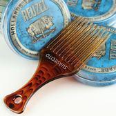 梳子 進口小骷髏油頭大背頭飛機頭造型專用刀梳插梳扁梳子發油叉梳挑高
