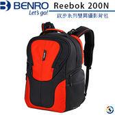 (5折特賣出清) BENRO百諾 Reebok 200N 銳步系列雙肩攝影背包(6色)(可放14吋筆電)