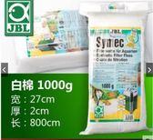 德國JBL珍寶 Symec 高級羊毛絨 1000g