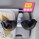 [7-11限今日299免運]汽車眼鏡夾 遮陽板眼鏡架 證件夾 汽車用品 太陽✿mina百貨✿【G0010】