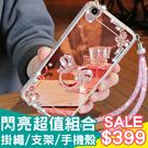 蘋果 iPhone 7 iPhone 6 Plus 電鍍鏡面 手機殼 支架 軟殼 掛繩手機殼 指環支架 水鑽掛繩