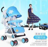 嬰兒推車超輕便攜折疊手推車傘車避震可坐躺寶寶幼兒童四輪推車夏igo『韓女王』
