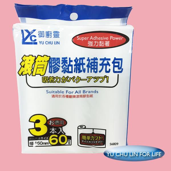S6809滾筒式膠黏紙補充包(3枚入)