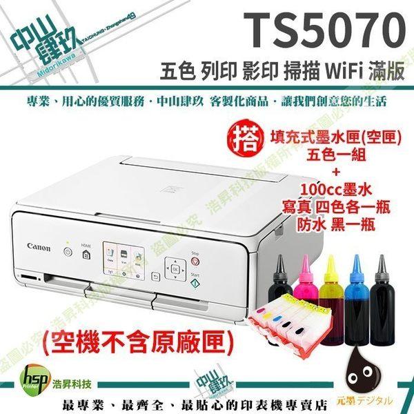 Canon TS5070+【空匣含晶片+五色100cc墨水組+一黑防水】小供墨系統 五色/影印/掃描/無線