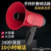 擴音器13錄音喇叭戶外地攤叫賣器手持宣傳可充電喊話擴音器喇叭 智慧e家