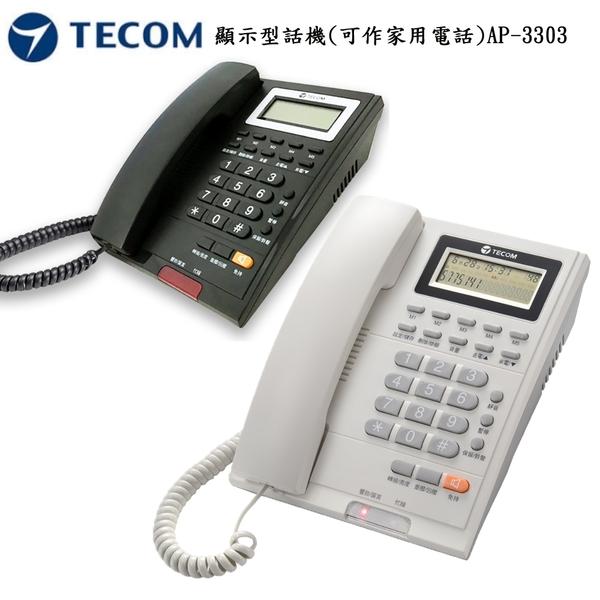 TECOM 顯示型話機 AP-3303-家用電話/室內電話/話機