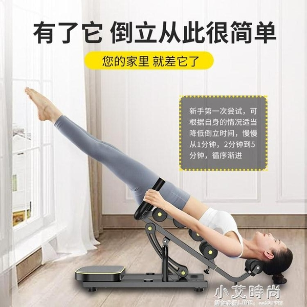 倒立機 倒立神器家用倒立凳瑜伽倒掛器輔助器收腹健腹器健身器材家用 小艾時尚NMS