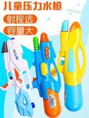 兒童水槍玩具大容量高壓沙灘漂流呲滋大噴水搶 全館免運