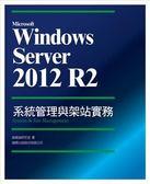 Microsoft Windows Server 2012 R2 系統管理與架站實務